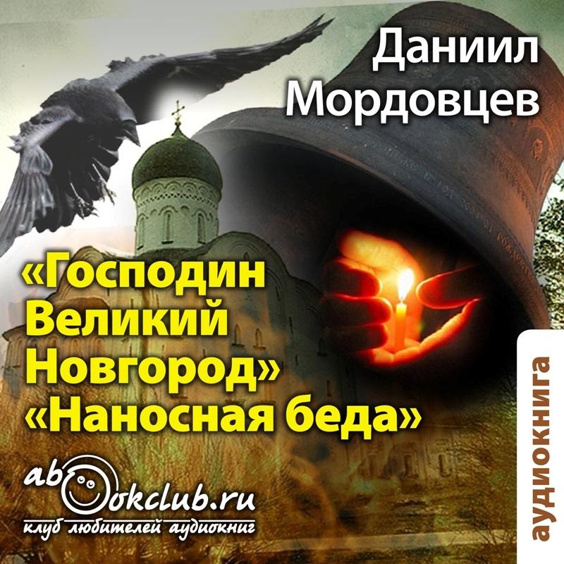 Господин Великий Новгород. Наносная беда (цифровая версия) (Цифровая версия)
