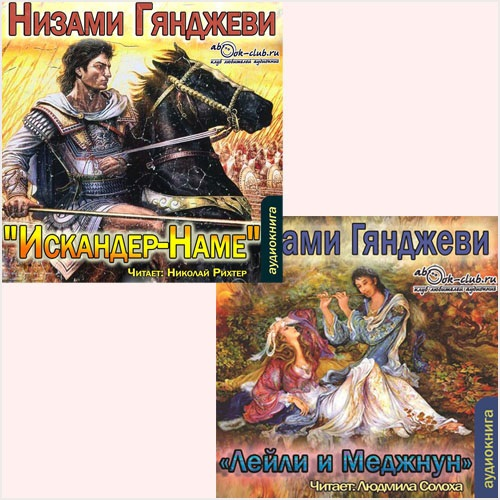 Искандер-Наме. Лейли и Меджнун (цифровая версия) (Цифровая версия)