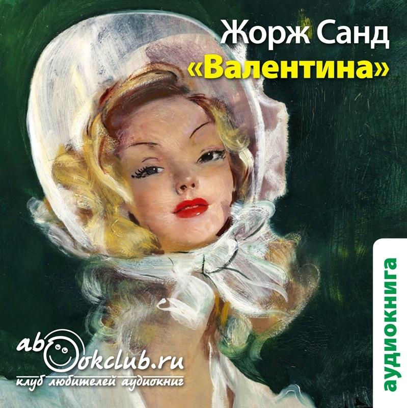 Валентина (Цифровая версия)Представляем вашему вниманию аудиокнигу Валентина, аудиоверсию романа Жорж Санд.<br>