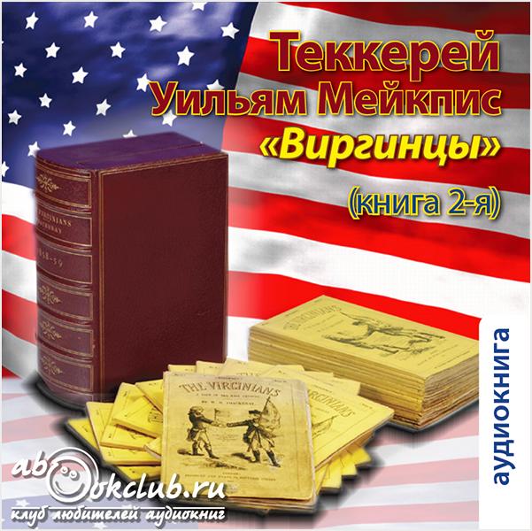 Виргинцы. Книга 2 (Цифровая версия)Представляем вашему вниманию аудиокнигу Виргинцы. Книга 2, аудиоверсию романа Уильяма Теккерея.<br>