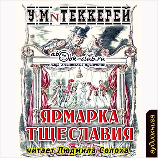 Ярмарка тщеславия (Цифровая версия)Представляем вашему вниманию аудиокнигу Ярмарка тщеславия, аудиоверсию романа Уильяма Теккерея.<br>