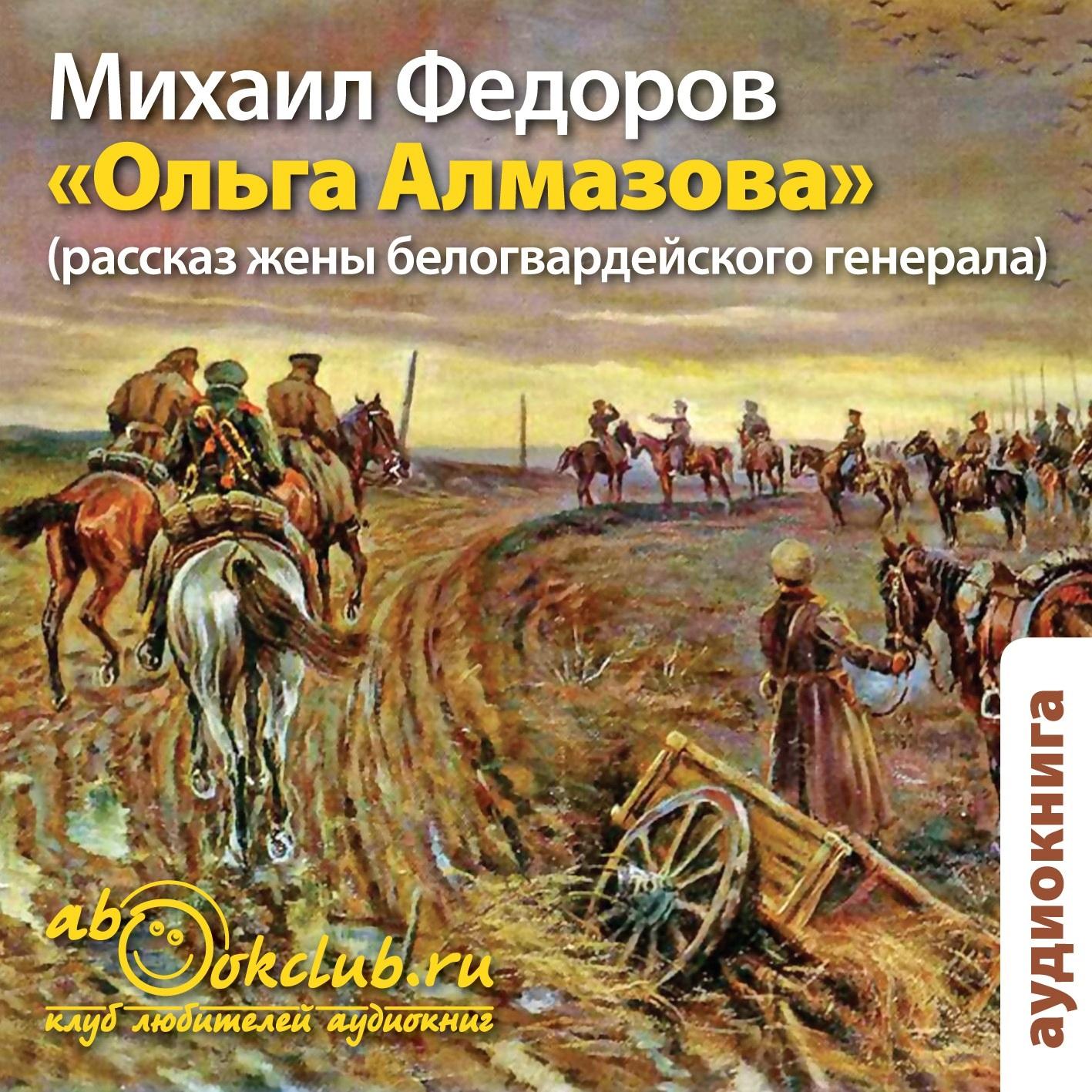 Ольга Алмазова (рассказ жены белогвардейского генерала) (Цифровая версия)