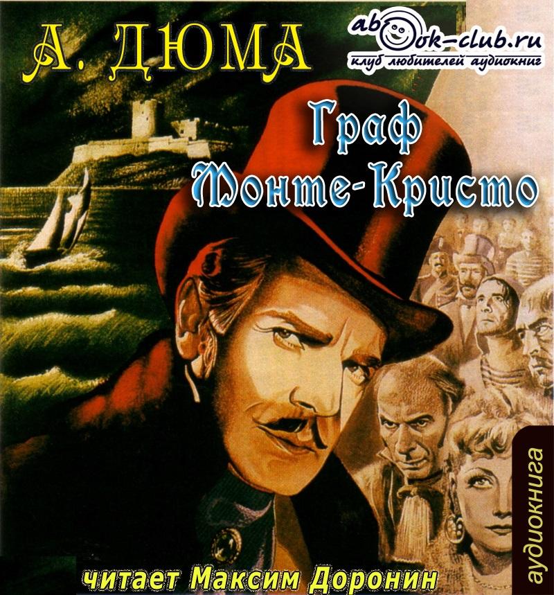Граф Монте-Кристо (Цифровая версия)Представляем вашему вниманию аудиокнигу Граф Монте-Кристо, аудиоверсию романа Александра Дюма.<br>
