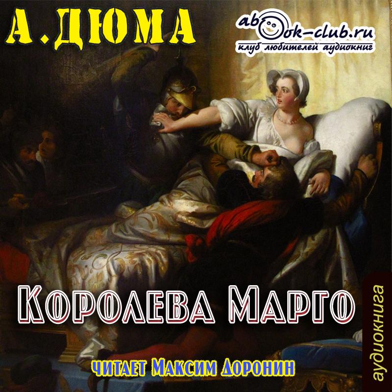 Дюма Александр Королева Марго (цифровая версия) (Цифровая версия)