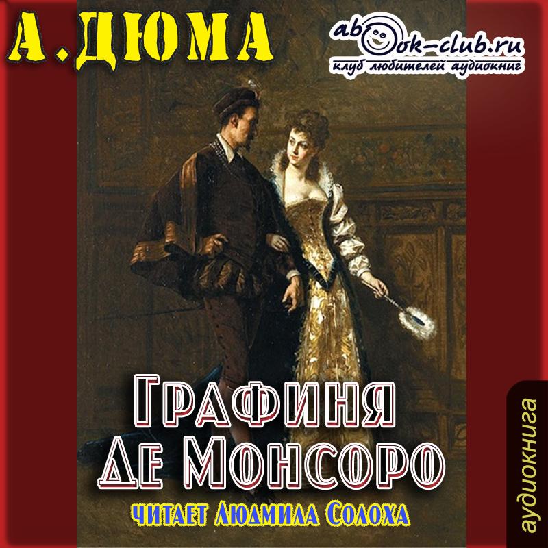 Графиня де Монсаро (Цифровая версия)Представляем вашему вниманию аудиокнигу Графиня де Монсоро, аудиоверсию романа Александра Дюма-отца, опубликованного в 1846 году.<br>