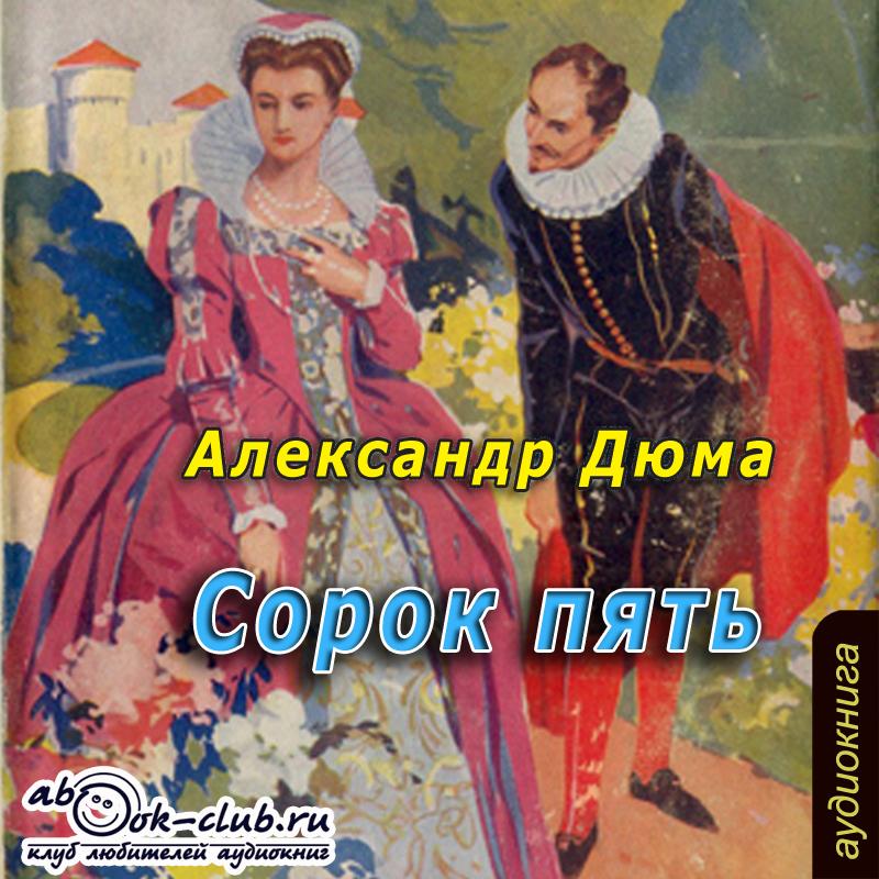 Дюма Александр Сорок пять (цифровая версия) (Цифровая версия)