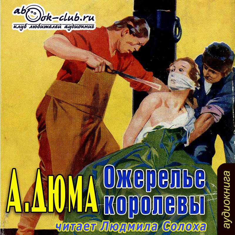 Дюма Александр Ожерелье королевы (Цифровая версия)