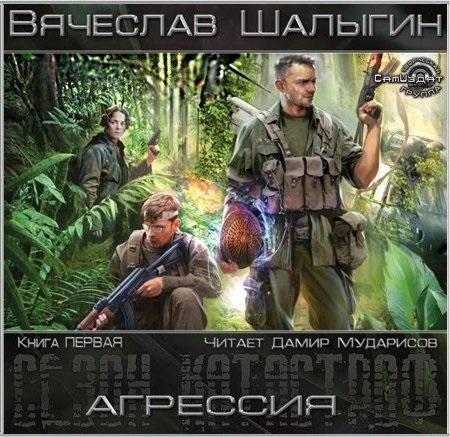 Агрессия (Цифровая версия)Представляем вашему вниманию аудиокнигу Агрессия, аудиоверсию романа Вячеслава Шалыгина.<br>