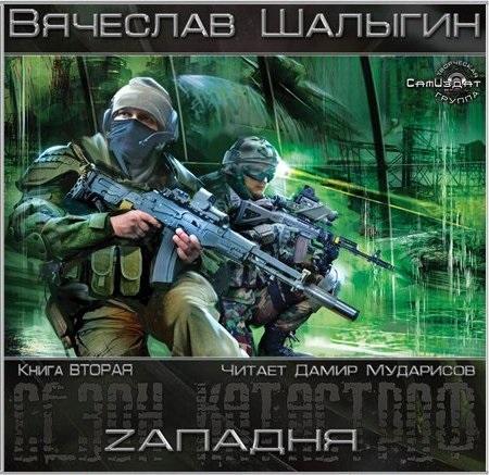 Шалыгин Вячеслав Zападня (цифровая версия) (Цифровая версия)