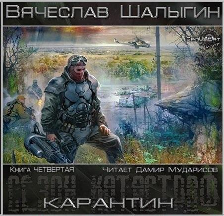 Карантин (Цифровая версия)Представляем вашему вниманию аудиокнигу Карантин, аудиоверсию романа Вячеслава Шалыгина.<br>