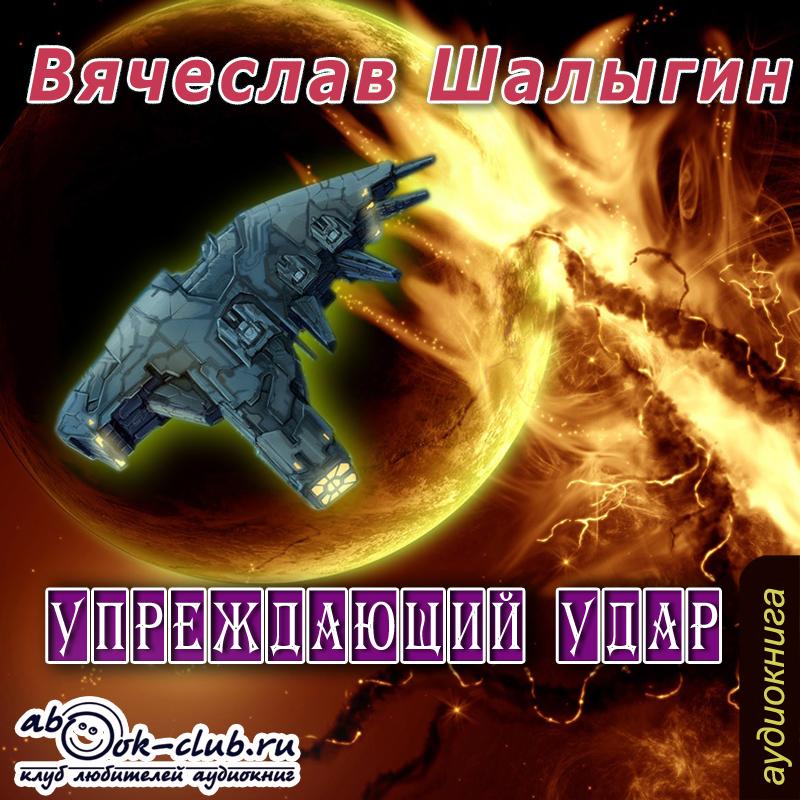 Упреждающий удар (Цифровая версия)Представляем вашему вниманию аудиокнигу Упреждающий удар, аудиоверсию романа Вячеслава Шалыгина.<br>