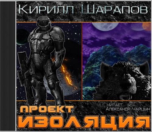 Проект Изоляция (Цифровая версия)Представляем вашему вниманию аудиокнигу Проект Изоляция, аудиоверсию романа Кирилла Шарапова.<br>