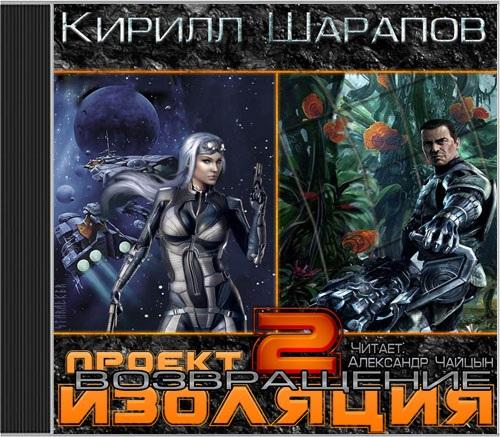 Кирилл Шарапов Проект Изоляция. Часть 2. Возвращение (цифровая версия) (Цифровая версия)