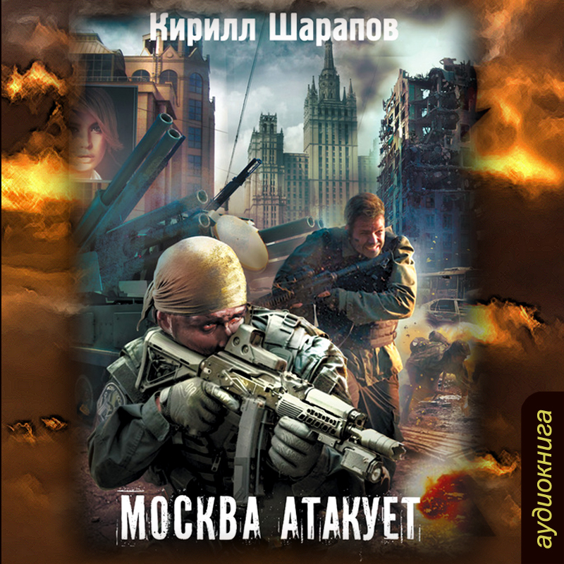 Москва атакует (Цифровая версия)Представляем вашему вниманию аудиокнигу Москва атакует, аудиоверсию романа Кирилла Шарапова.<br>