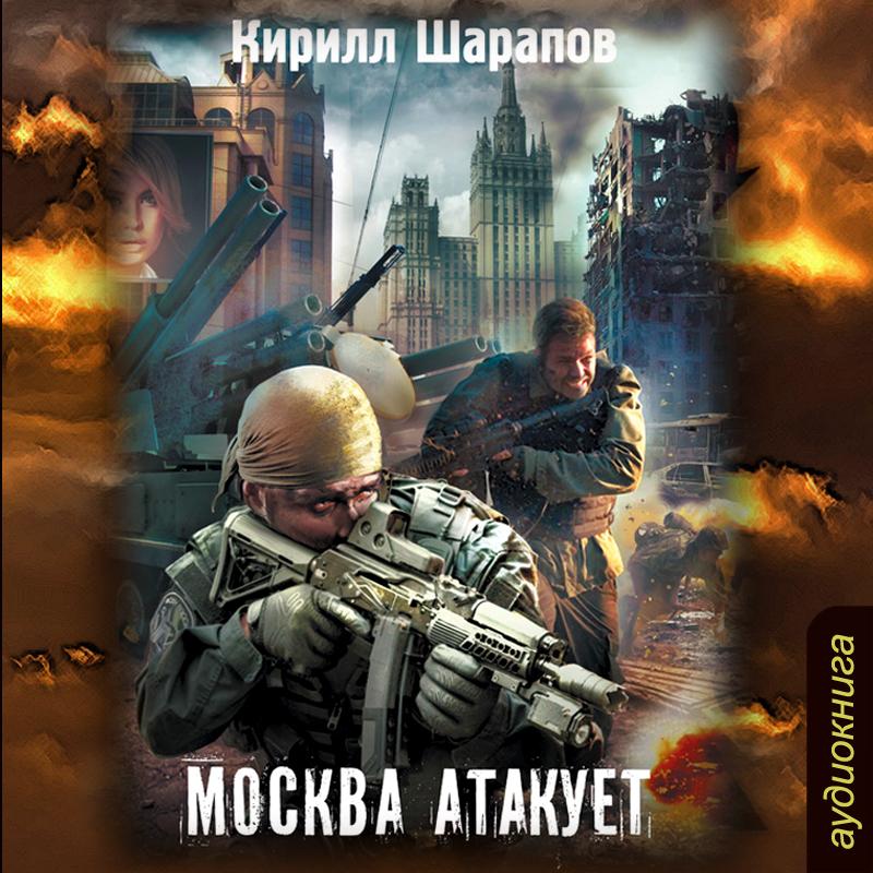 Кирилл Шарапов Москва атакует (цифровая версия) (Цифровая версия) alan wake's american nightmare цифровая версия