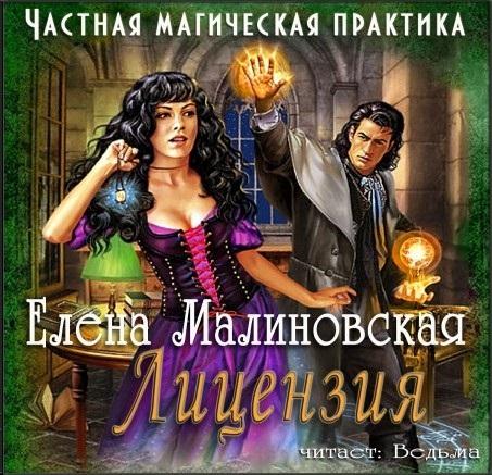 Лицензия (Цифровая версия)Представляем вашему вниманию аудиокнигу Лицензия, аудиоверсию романа Елены Малиновской.<br>