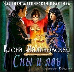 Сны и явь (Цифровая версия)Представляем вашему вниманию аудиокнигу Сны и явь, аудиоверсию романа Елены Малиновской.<br>