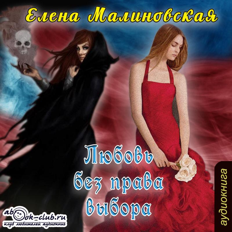 Малиновская Елена Любовь без права выбора (цифровая версия) (Цифровая версия)