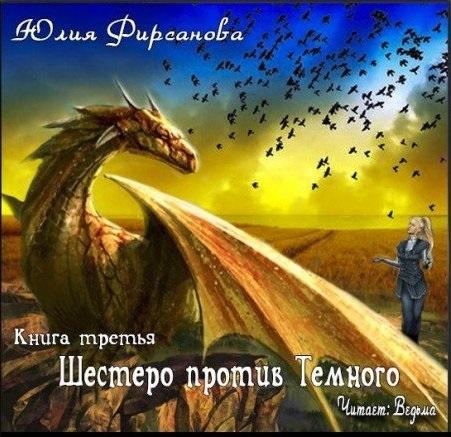 Фирсанова Юлия Шестеро против Темного (цифровая версия) (Цифровая версия) юлия фирсанова возвращение