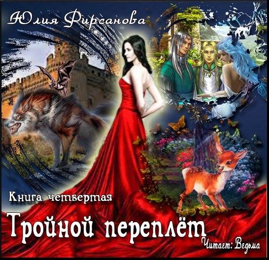 Фирсанова Юлия Тройной переплет (цифровая версия) (Цифровая версия) юлия фирсанова возвращение