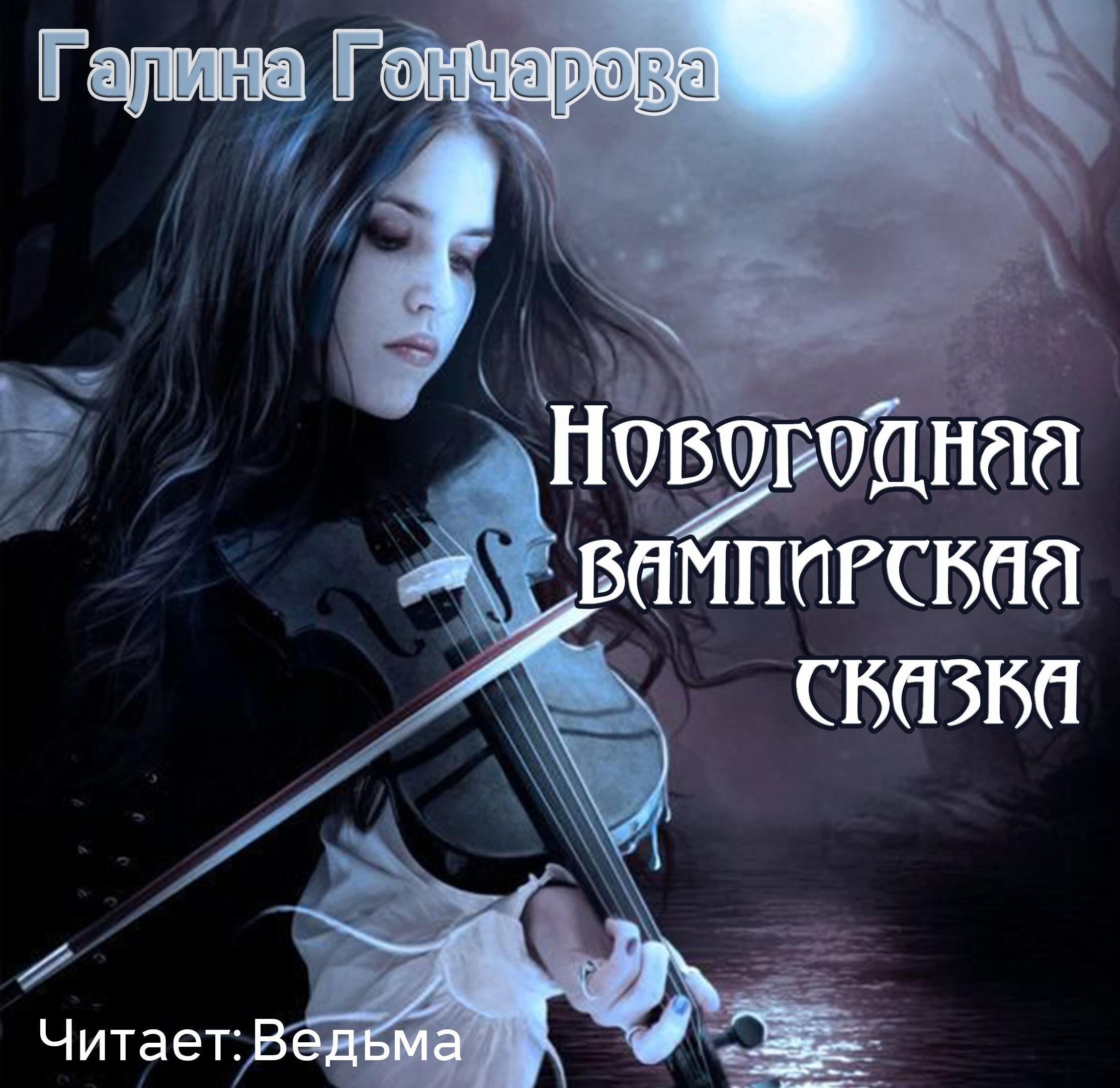 Новогодняя вампирская сказка (Цифровая версия)Представляем вашему вниманию аудиокнигу Новогодняя вампирская сказка, аудиоверсию романа Галины Гончаровой.<br>