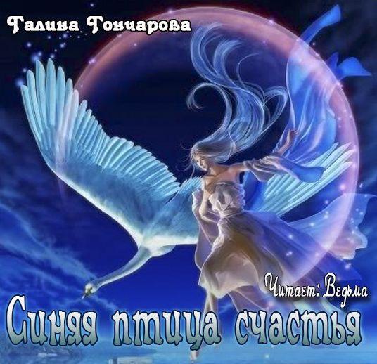 Синяя птица счастья (Цифровая версия)Представляем вашему вниманию аудиокнигу Синяя птица счастья, аудиоверсию романа Галины Гончаровой.<br>