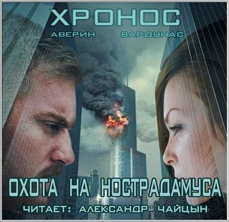 Охота на Ностродамуса (Цифровая версия)Представляем вашему вниманию аудиокнигу Охота на Ностродамуса, аудиоверсию романа Никиты Аверина и Игоря Вардунаса.<br>