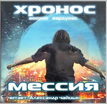 Мессия (Цифровая версия)Представляем вашему вниманию аудиокнигу Мессия, аудиоверсию романа Никиты Аверина и Игоря Вардунаса.<br>
