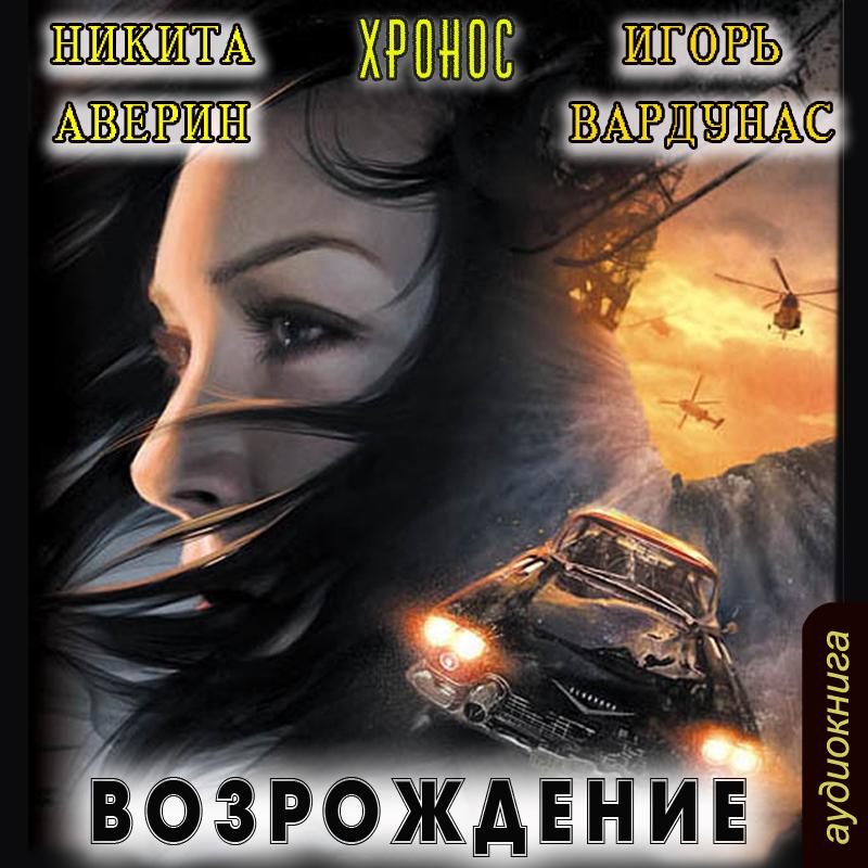 Возрождение (Цифровая версия)Представляем вашему вниманию аудиокнигу Возрождение, аудиоверсию романа Никиты Аверина и Игоря Вардунаса.<br>