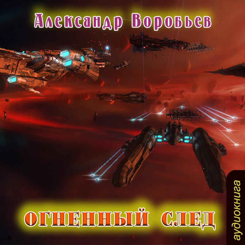Александр Воробьев Огненный след (цифровая версия) (Цифровая версия)