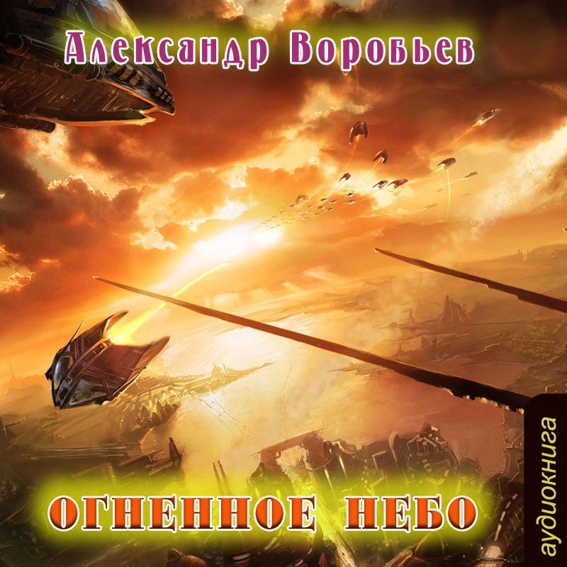 Огненное небо (Цифровая версия)Представляем вашему вниманию аудиокнигу Огненное небо, аудиоверсию романа Александра Воробьева.<br>