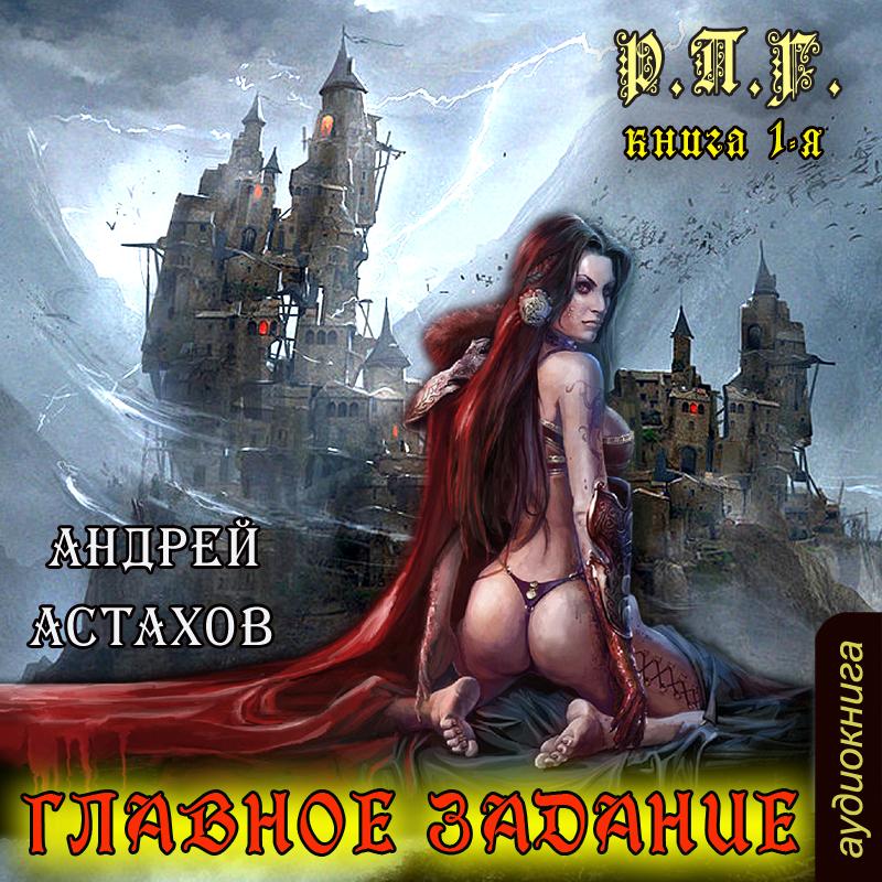 Астахов Андрей РПГ. Книга первая. Главное задание (Цифровая версия)