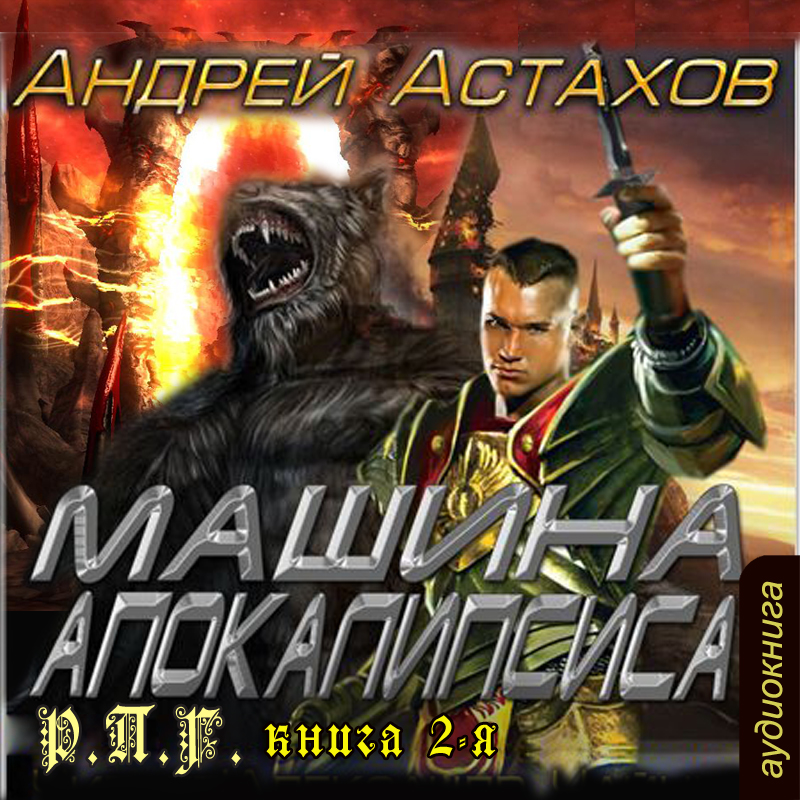 Астахов Андрей РПГ. Книга вторая. Машина апокалипсиса (цифровая версия) (Цифровая версия)