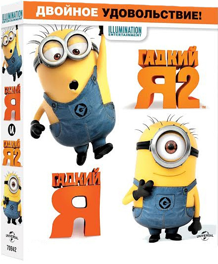 Гадкий Я + Гадкий Я 2 (2 DVD) Despicable Me / Despicable Me 2