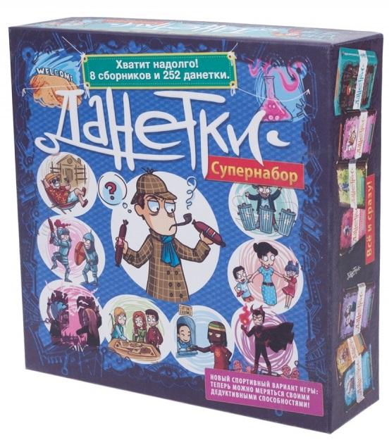 Настольная игра Данетки. СупернаборНастольная игра Данетки. Супернабор включает в себя 8 тематических сборников Данеток с самыми необычными историями.<br>