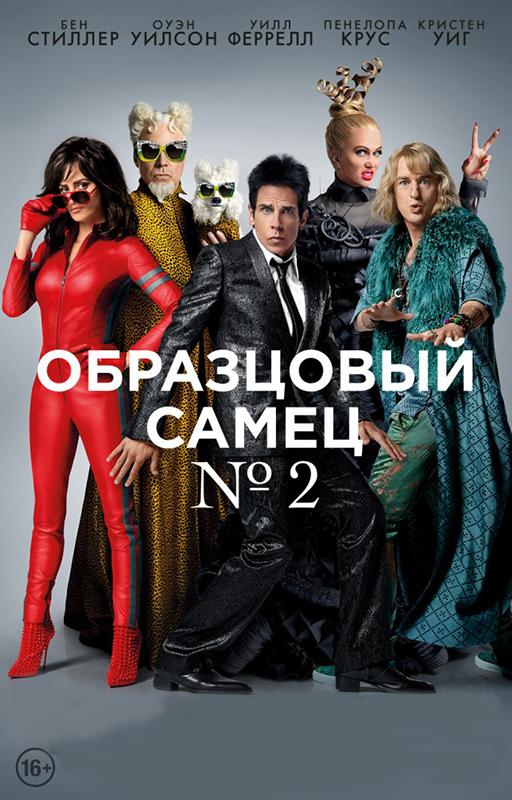 Образцовый самец 2 (DVD) Zoolander 2Триумфальное возвращение на подиумы когда-то топовых, а ныне слегка потрепанных мужчин-моделей Дерека Зуландера и Ханселя в комедии о мире, где для обретения всеобщей популярности достаточно одного селфи.<br>