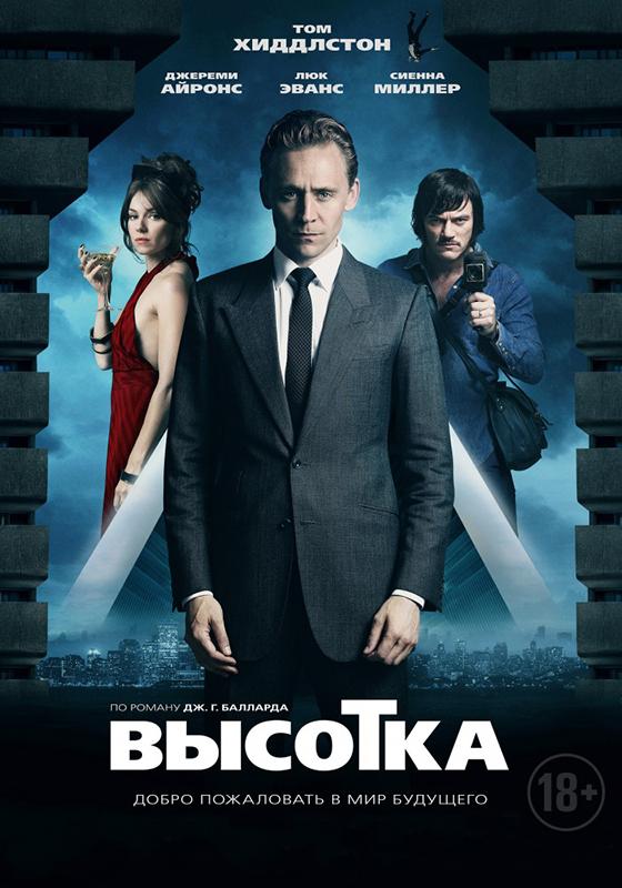 Высотка (DVD) High-RiseДобро пожаловать в мир будущего вместе с фильмом Высотка.<br>
