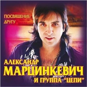 Александр Марцинкевич и группа Цепи: Посвящение другу (CD)