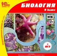 Биология, 9 класс (Издание 3)Электронное учебное пособие Биология, 9 класс предназначено для изучения общей биологии, в частности основ цитологии, генетики, эволюции и экологии.<br>