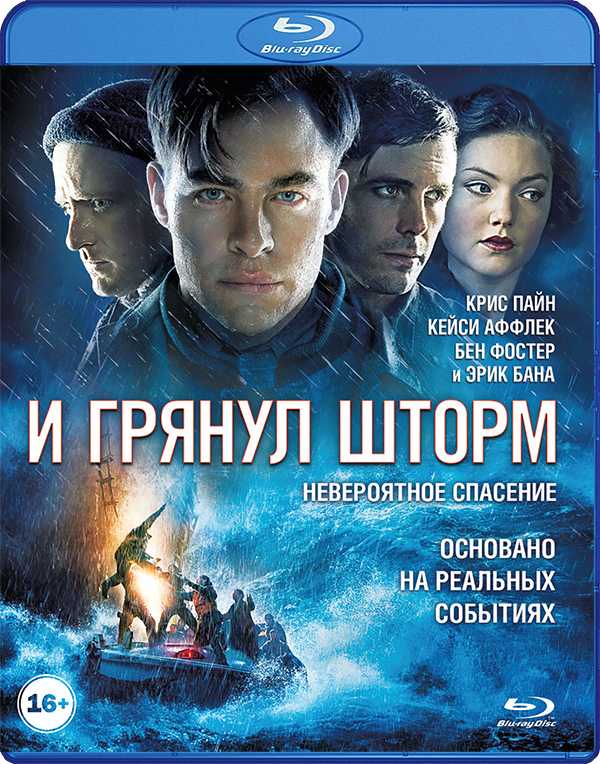 И грянул шторм (Blu-ray) 3d blu ray плеер panasonic dmp bdt460ee