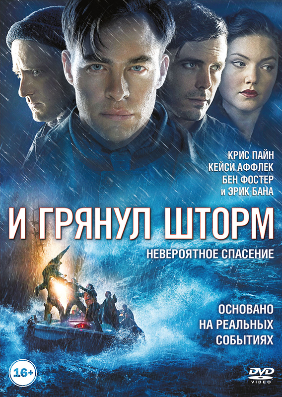 И грянул шторм (DVD) жестокий романс dvd полная реставрация звука и изображения