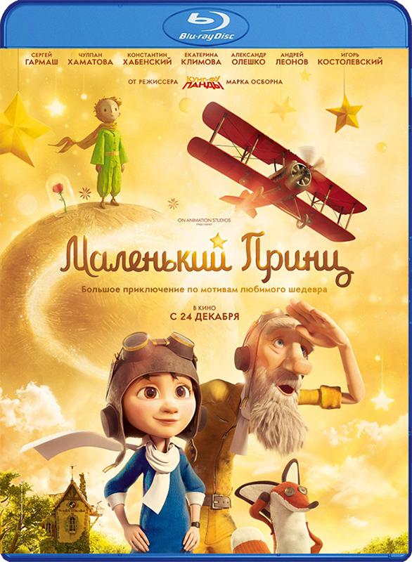 Маленький Принц (Blu-ray) The Little PrinceМир невозможен без фантазии и приключений. По крайней мере в это верит добродушный старик авиатор, по соседству с которым недавно поселилась одна очень педантичная мама со своей прилежной дочкой, главной героиней мультфильма Маленький Принц.<br>