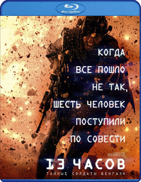 13 часов: Тайные солдаты Бенгази (Blu-ray) 13 Hours: The Secret Soldiers of Benghazi