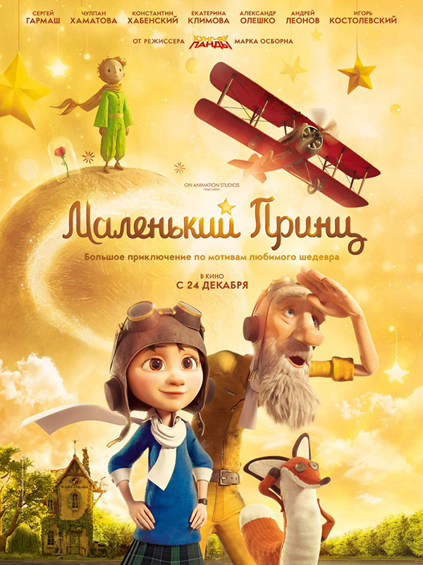 Маленький Принц  (DVD) The Little Prince