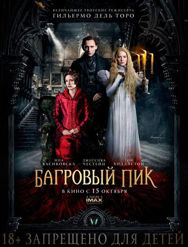 Багровый пик (DVD) Crimson PeakБагровый пик пробудился и уже не уснет...<br>