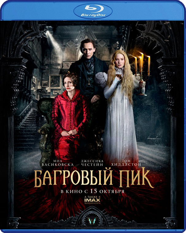 Багровый пик (Blu-ray) Crimson PeakБагровый пик пробудился и уже не уснет...<br>