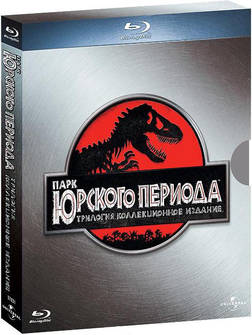 Парк Юрского периода. Трилогия (3 Blu-ray) Jurassic Park / The Lost World Jurassic Park / Jurassic Park IIIСборник Парк Юрского периода. Трилогия &amp;ndash; коллекционное издание одного из самых кассовых и известных фантастических фильмов и двух его сиквелов<br>