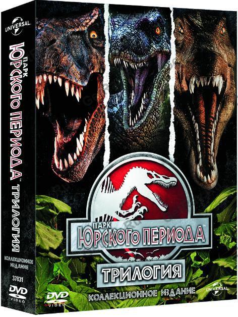 Парк Юрского периода. Трилогия (3 DVD) Jurassic Park / The Lost World Jurassic Park / Jurassic Park III