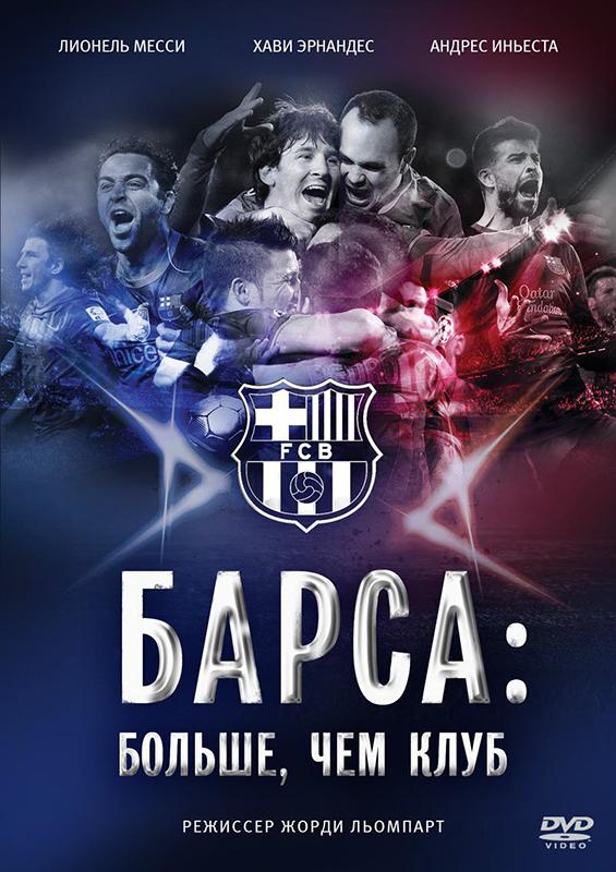 Барса: Больше, чем клуб (DVD) Bar&amp;#231;a DreamsБарса: Больше, чем клуб &amp;ndash; фильм-путешествие по закоулкам души одного из самых титулованных футбольных клубов и его легенд, рассказ о том, как Барселона стала командой, вызывающей восхищение у всего мира. Лента рассказывает о самых знаменитых игроках и тренерах клуба за всю историю, многие из которых лично приняли участие в съемках.<br>