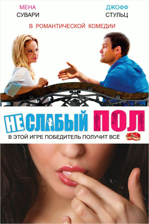 Неслабый пол (DVD) The Opposite Sex
